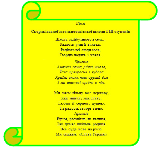 гімн_скориківської_зош.jpg